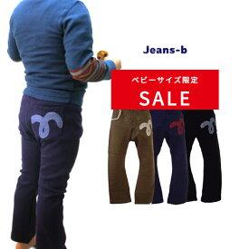 【延長値下げ】【メール便可】【在庫処分】【アウトレット】【メール便】【ポッキリ】【ぽっきり】ベビーパンツ 子供長ズボン 日本製 子供 キッズベビー Jeans-b ジーンズベー ストレッチパンツ スウェットパンツ 長ズボン パンツ ニットパンツ