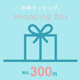 【有料ラッピングチケット】有料 ギフト ギフトボックス ラッピング 包装 出産祝い プレゼント 誕生日 リボン 熨斗 のし