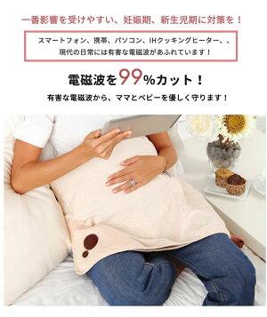 電磁波対策!BellyArmor(ベリーアモール)2WAYアフガンブランケット(シック)おくるみひざ掛けくるみケット電磁波防止新生児赤ちゃんマタニティ妊婦ギフト出産祝い