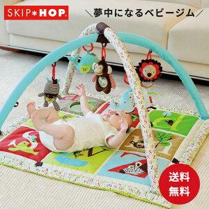 【送料無料】【あす楽】 SKIP HOP スキップホップ アルファベットズー・アクティビティジム プレイジム 赤ちゃん プレイマット ベビー ベビージム 男の子 女の子 知育玩具 かわいい おしゃれ
