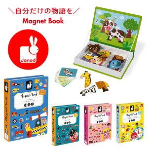 Janod(ジャノー)マグネットブックパズル絵本知育玩具おもちゃ子供男の子女の子ギフトプレゼント誕生日【あす楽対応】