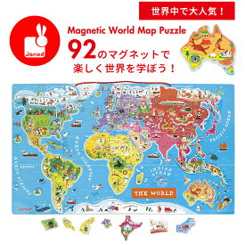 【送料無料】Janod(ジャノー)マグネットワールドマップ パズル 世界地図 知育玩具 おもちゃ 磁石 子供 男の子/女の子 ギフト プレゼント 誕生日【売れ筋】【再入荷】
