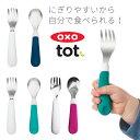 【メール便可】OXO Tot オクソートット フォーク&スプーンセット フォーク スプーン セット / ベビースプーン ファー…