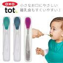 【メール便可】OXO Tot オクソートット ケース付 フィーディング ベビー スプーン / ベビースプーン 携帯用 携帯ケー…