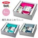【あす楽】OXO Tot オクソートット ベビー食器 離乳食 4点 セット ロールアップビブ お食事スタイ スプーン ベビー 赤…