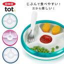 【あす楽】OXO Tot オクソートット 仕切り付 ランチプレート トレーニングプレート / お皿 プレート 離乳食 ベビー 赤…