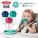【あす楽】OXO Tot オクソートット グロウ・ストローカップ トール ストローマグ / ストローボトル トレーニングカッ…