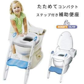 【あす楽】補助便座 子供トイレ トイレトレーニング Mommy's Helper マミーズヘルパー ふかふかトイレトレーナー おまる トイトレ コンパクト 折り畳み