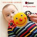 【あす楽】Sassy サッシー ラトル ガラガラ スマイリー・フェイス・ラトル・ファン ベビー 赤ちゃん おもちゃ 知育玩具 かわいい ミラー 鏡 出産祝い ギフト プレゼント 男の子 女の子 赤ちゃん 0歳 3ヶ月 6ヶ月