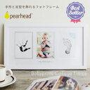 【送料無料】【あす楽】赤ちゃん 写真立て PEARHEAD ペアヘッド ベビー プリント フォトフレーム / 写真たて 手形 手…