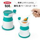 【送料無料】【あす楽】OXO Tot オクソートット 離乳食 ペーストメーカー ブレンダー すり鉢 マッシャー フィーディン…