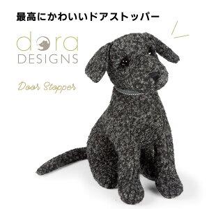 【送料無料】アニマル ドアストッパー 室内 玄関 Dora Designs ドラデザイン ぬいぐるみ 犬 ワンちゃん かわいい おしゃれ ドアストッパー いぬ インテリア ドア ストッパー ブックエンド 喚起
