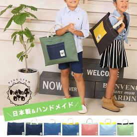 【メール便送料無料】レッスンバッグ 手作り 日本製 ハンドメイド 通学 通園リバーシブル レッスンバック 入園 入学 手提げバッグ 子供 手さげ 学校 小学校 保育園 男の子 女の子 namioto トートバッグ コットン 綿 手提げ袋 おしゃれ 北欧