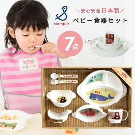 【あす楽】ベビー食器セット 日本製 stample スタンプル ベビー食器 7点セット ベビー 赤ちゃん 子供 男の子 女の子 すべり止め おしゃれ かわいい お皿 乳幼児 食器 離乳食 出産祝い すくいやすい ギフトセット 離乳食セット スプーン フォーク