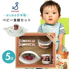 【あす楽】ベビー食器セット 5点セット 日本製 stample スタンプル ベビー食器 ベビー 赤ちゃん 子供 男の子 女の子 すべり止め おしゃれ かわいい お皿 乳幼児 食器 離乳食 出産祝い すくいやすい ギフトセット 離乳食セット スプーン フォーク
