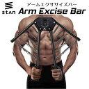 【49%OFF】stan アームバー エキスパンダー 大胸筋 筋トレ グッズ トレーニング エクササイズ 上腕 胸筋 腕 背筋 30kg…