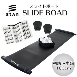 【楽天1位】stan スライドボード 180cm スライディングボード 下半身 筋トレ スケート トレーニング シューズカバー・ハンドカバーセット 体幹トレーニング スライダーボード 有酸素運動 室内