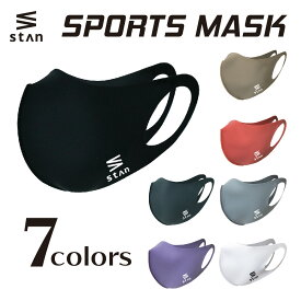 スポーツマスク スポーツ用マスク スポーツ用 マスク 男 大 3D立体 フェイスマスク 洗える UVカット 吸水速乾 抗菌 防臭 子ども メッシュ 呼吸しやすい 息がしやすい 息苦しくない おしゃれ ランニング ジョギング 運動 stan