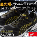 PUMA(プーマ) 安全靴 スニーカー Fuse Motion Yellow Men Low 642280 JSAA A種 衝撃吸収 送料無料!【一部地域除く】