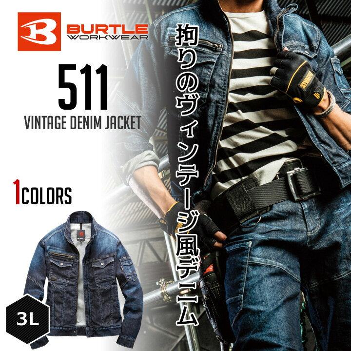 作業服 オールシーズン 長袖ジャケット ブルゾン BURTLE(バートル) 511 3L ストレッチデニム