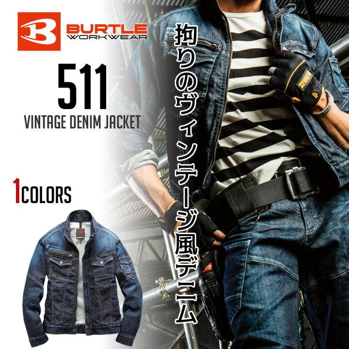 作業服 オールシーズン 長袖ジャケット ブルゾン BURTLE(バートル) 511 ストレッチデニム