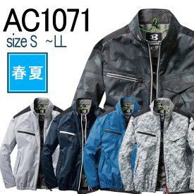 空調服 バートル BURTLE AC1071 エアークラフト 長袖ジャケット ブルゾン UVカット 遮熱 ユニセックス ポリエステル100% 2020新商品