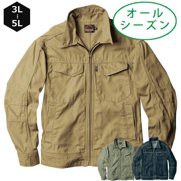 作業着 作業服 オールシーズン 綿100% 長袖ジャケット ブルゾン イーブンリバー EVENRIVER US207 3L〜5L 大きいサイズ
