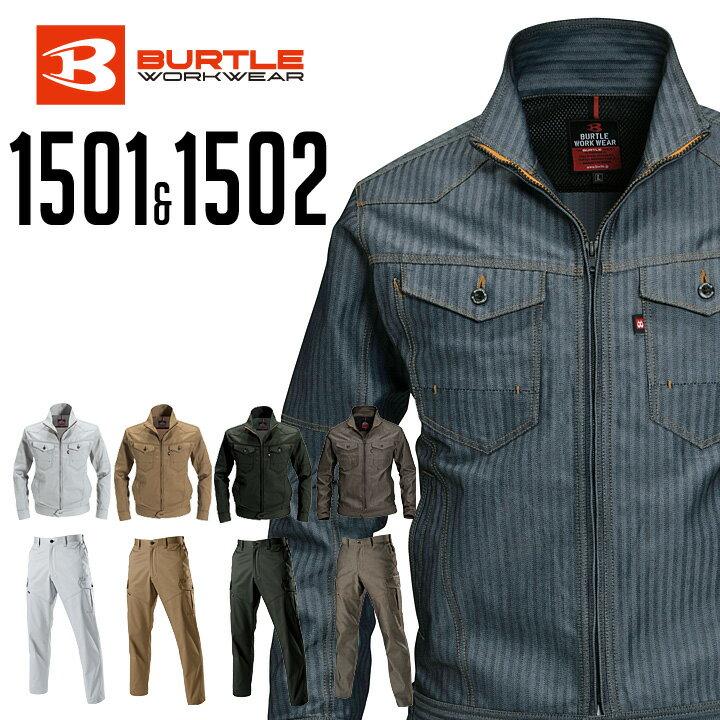 裾上げ無料 1501 1502 上下セット 作業服 オールシーズン 長袖ジャケット ブルゾン カーゴパンツ BURTLE(バートル)