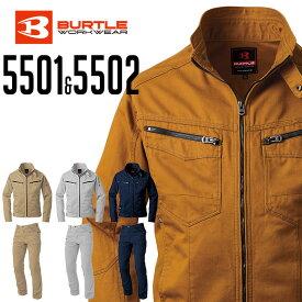 裾上げ無料 5501 5502 上下セット 作業服 オールシーズン 長袖ジャケット ブルゾン カーゴパンツ BURTLE(バートル)綿100%