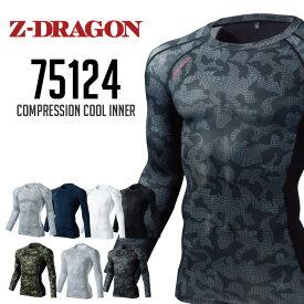 自重堂 Z-DRAGON 75124 コンプレッション インナー ロングスリーブ 春夏 作業着 作業着 作業服