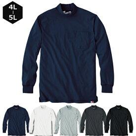 作業着 作業服 自重堂 吸汗速乾 長袖ローネックシャツ 55324 4L 大きいサイズ・5L 大きいサイズ