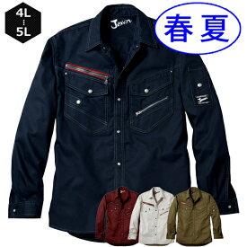 自重堂 jawin 作業着 作業服 春・夏 長袖シャツ 56004 4L 大きいサイズ・5L 大きいサイズ