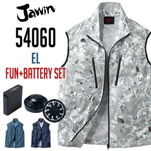 【EL】空調服 Jawin 54060 ベスト Jichodo 自重堂 (ファン・バッテリーセット) ポリエステル100% 野帳対応