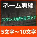 4,300円以上で送料無料!【一部地域除く】 ネーム刺繍 5文字〜10文字