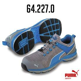 安全靴 PUMA プーマ スニーカー エキサイト2.0 ブルー・ロー 642270 JS AA A種 衝撃吸収 送料無料!【一部地域除く】