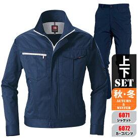 裾上げ無料 6071 6072 上下セット 作業着 作業服 オールシーズン 長袖ジャケット ブルゾン カーゴパンツ バートル BURTLE