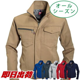 作業服 オールシーズン 長袖ジャケット ブルゾン BURTLE(バートル) 7081