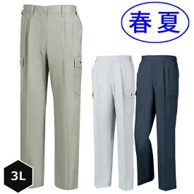 【裾上げ無料】XEBEC ジーベック 作業着 作業服 春・夏 カーゴパンツ ラットズボン ツータック 1276 3L