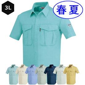 XEBEC ジーベック 作業着 作業服 春・夏 半袖シャツ 1292 3L