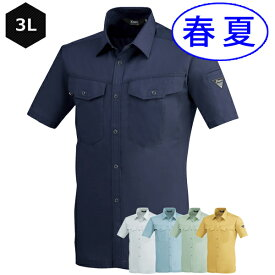 XEBEC ジーベック 作業着 作業服 春・夏 半袖シャツ 1492 3L