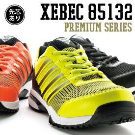 安全靴 XEBEC ジーベック 85132