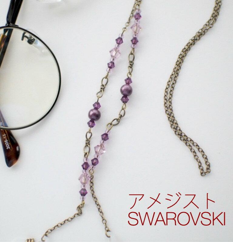 メガネチェーン レディース パール スワロフスキー アメジスト かわいい 店舗オリジナル商品