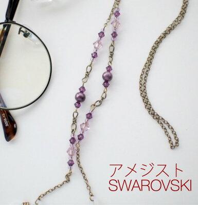 【メガネチェーン】【メガネチェーンレディース】スワロフスキーアメシストコットンパールジュエリー・アクセサリーメガネストラップグラスコードgc01/gc116眼鏡ストラップ