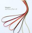 メガネストラップ レディース ウレタンコード レッド/オレンジ/ きいろ/ 茶色 焦げ茶色 69cm