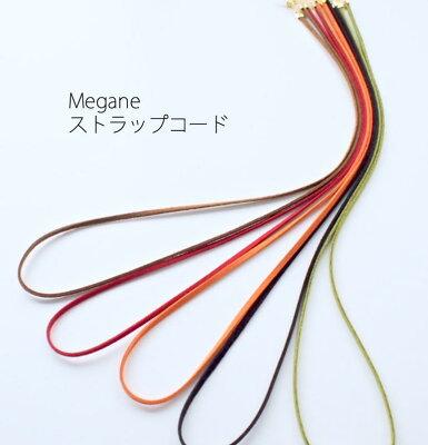 【メガネチェーン】【メガネチェーンレディース】メガネストラップグラスコードgc01/gc123眼鏡ストラップ