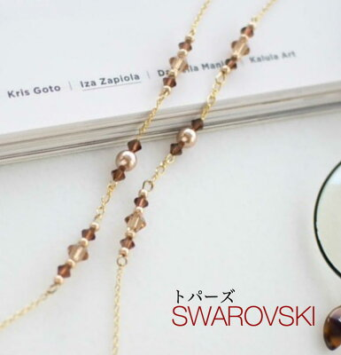 メガネチェーンレディースパールスワロフスキートパーズ65-70cmオリジナル商品