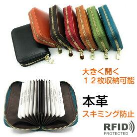 本革 カードケース レザー RFID スキミング防止 メンズ レディース 磁気 防止 ホルダー ポイントカード ラウンドファスナー カード 牛革 クレジットカード 財布 革 かわいい おしゃれ じゃばら 送料無料 キャメル グリーン ブラック ブルー レッド ブラウン キャッシュレス