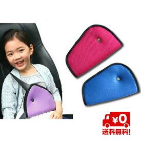 子供 キッズ ジュニア シートベルト ヘルパー パッド 厚み 取付簡単 ドライブ 長距離 嫌がる 首 苦しい クッション 固定 補助 シートベルトを簡単にお子様の体型にぴったりフィット 送料無料