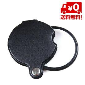 ポケット ルーペ 虫眼鏡 拡大鏡 老眼 携帯 倍率4倍 持ち運び 手のひらサイズ コンパクト 読書 直径50mm 送料無料