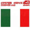 【追跡番号付き送料無料】イタリア 国旗 フラッグ 4号 サイズ 150×90cm 紐取り付け